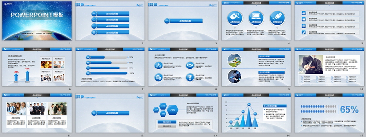 蓝色星空地球信息科技行业汇报ppt模板
