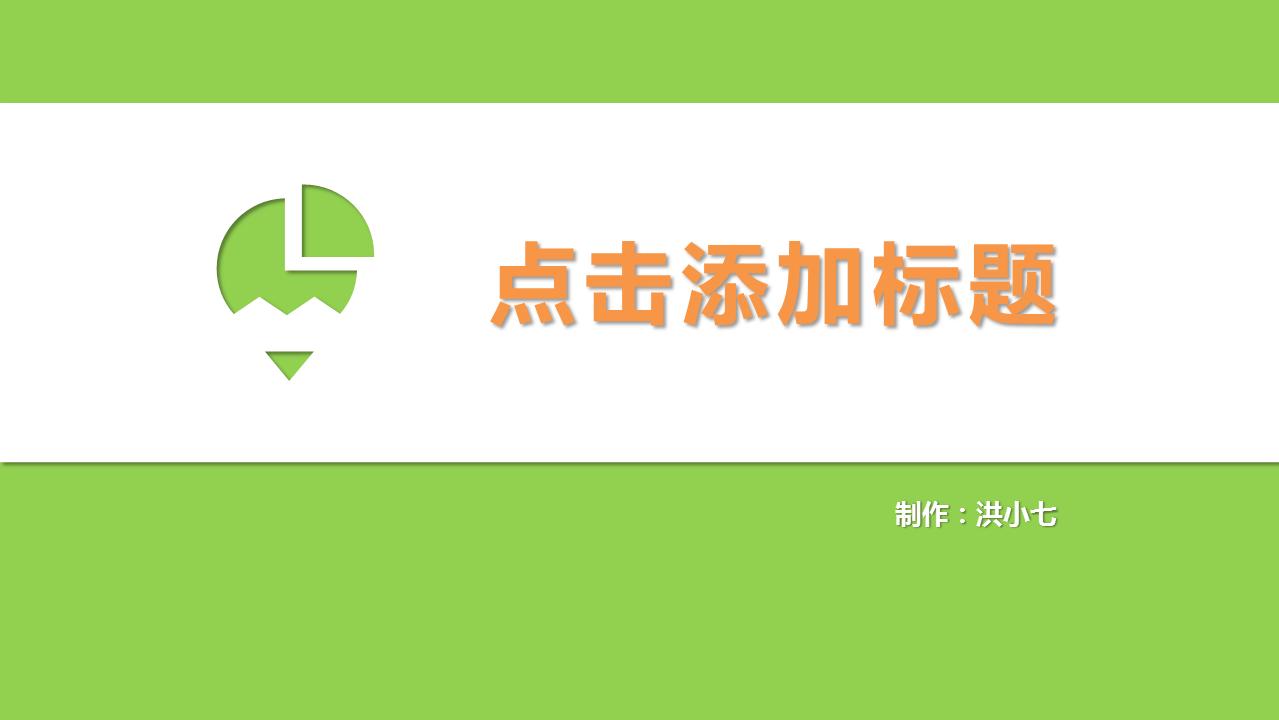 绿色清新商务展示ppt模板