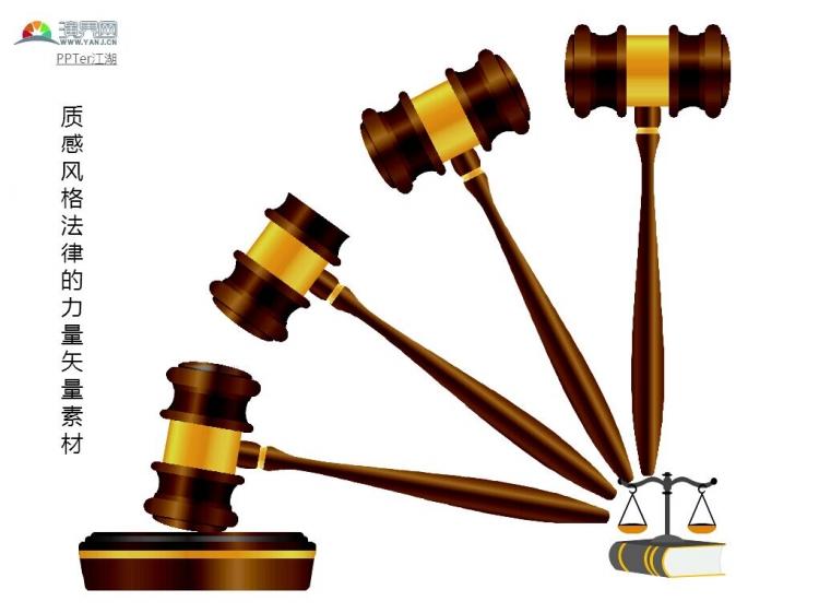 质感风格法律的力量矢量ppt素材(送矢量图标)